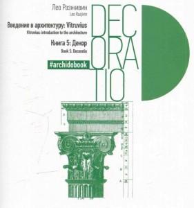 Книга Введение в архитектуру. Книга 5. Декор