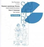 Книга Введение в архитектуру. Книга 3. Симметрия