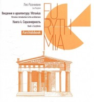 Книга Введение в архитектуру. Книга 4. Соразмерность