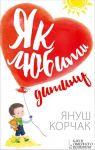 Книга Як любити дитину