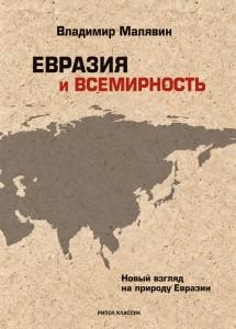 Книга Евразия и всемирность