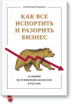 Книга Как все испортить и разорить бизнес. 13 мифов об управлении бизнесом в России