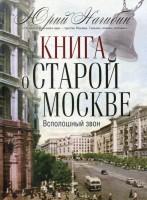 Книга Книга о старой Москве. Всполошный звон