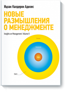 Книга Новые размышления о менеджменте