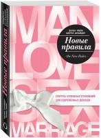 Книга Новые правила. Секреты успешных отношений для современных девушек