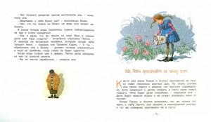 фото страниц Пеппи Длинныйчулок поселяется в вилле 'Курица' #6
