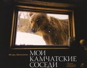 Книга Мои камчатские соседи. 370 дней в Кроноцком заповеднике