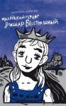 Книга Маленький герцог Ришар Бесстрашный
