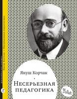Книга Несерьезная педагогика