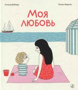 Книга Моя любовь