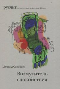 Книга Возмутитель спокойствия