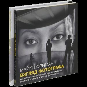 Книга Взгляд фотографа. Черно-белая фотография. Комплект из 2 книг