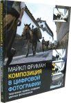 Книга Композиция в цифровой фотографии. Творческие приемы создания удачных фотоснимков