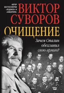 Книга Очищение. Зачем Сталин обезглавил свою армию?