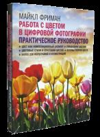 Книга Работа с цветом в цифровой фотографии. Практическое руководство