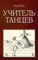 Книга Учитель танцев. Учебное пособие