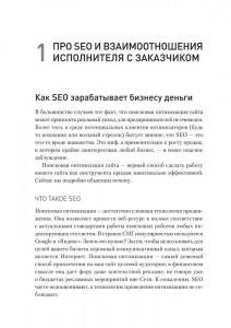 фото страниц SEO для клиента #3