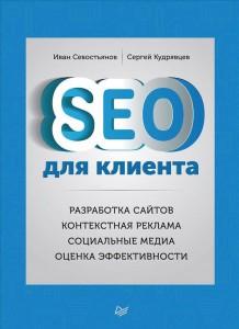 Книга SEO для клиента