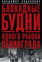 Книга Блокадные будни одного района Ленинграда