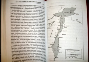 фото страниц Крестовые походы. Войны Средневековья за Святую землю #4