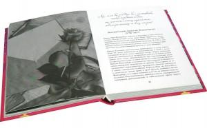 фото страниц Любовные письма великих людей. Книга 2. Женщины #5