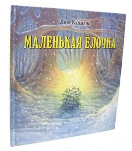 Книга Маленькая Ёлочка