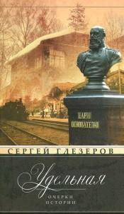 Книга Удельная. Очерки истории
