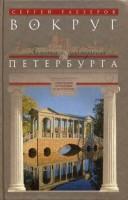 Книга Вокруг Петербурга. Заметки наблюдателя