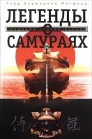 Книга Легенды о самураях. Традиции старой Японии