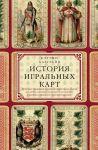 Книга История игральных карт