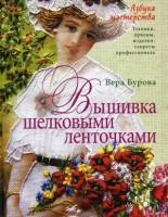 Книга Вышивка шелковыми ленточками. Азбука мастеров