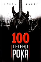 Книга 100 легенд рока. Живой звук в каждой фразе