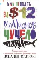 Книга Как продать за 12 миллионов долларов чучело акулы. Скандальная правда о современном искусстве и аукционных домах