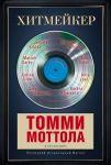 Книга Хитмейкер. Последний музыкальный магнат