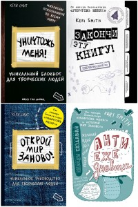 Книга Супер-комплект уникальных блокнотов из 4-х штук от Keri Smith