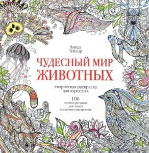 Книга Чудесный мир животных