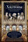 Книга Хилтоны. Прошлое и настоящее американской династии
