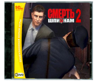 игра Смерть Шпионам 2