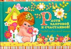 Книга Расти здоровой и счастливой! Первый альбом нашей малышки