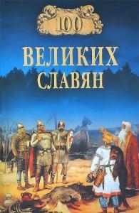 Книга 100 великих славян
