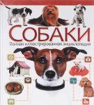 Книга Собаки. Полная иллюстрированная энциклопедия