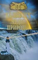Книга 100 великих чудес природы