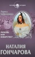 Книга Наталия Гончарова. Любовь или коварство?