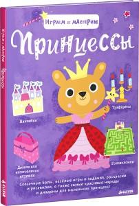 Книга Принцессы. Играем и мастерим