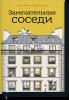 Книга Замечательные соседи