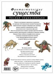 фото страниц Фантастические существа. Полная энциклопедия #6