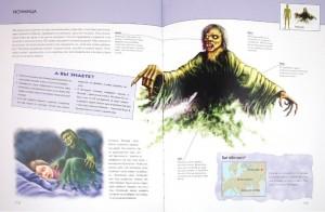 фото страниц Фантастические существа. Полная энциклопедия #5