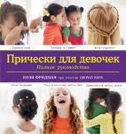 Книга Прически для девочек. Полное руководство
