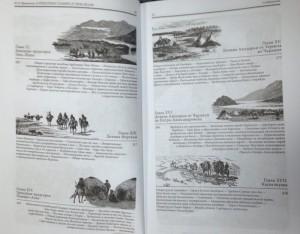 фото страниц В предгорьях Памира и Тянь-Шаня #3