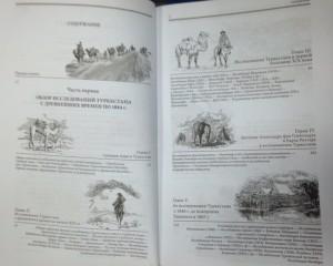 фото страниц В предгорьях Памира и Тянь-Шаня #4
